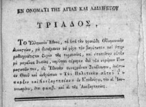 Αυθεντικό κείμενο Διακήρυξης Επιδαύρου